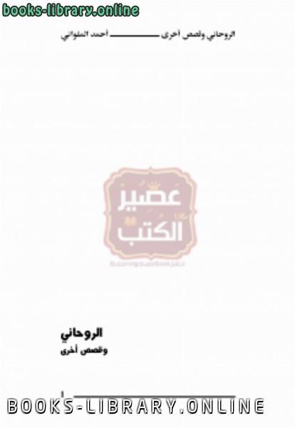 ❞ كتاب الروحاني وقصص آخري  ❝  ⏤ أحمد الملواني