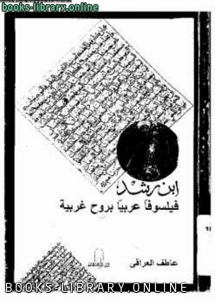 كتاب ابن رشد فيلسوف عربيا بروح غربية