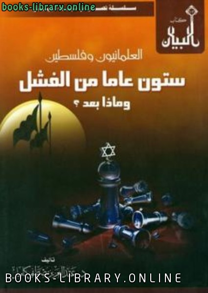 ❞ كتاب العلمانيون وفلسطين ستون عاما من الفشل وماذا بعد؟ ❝