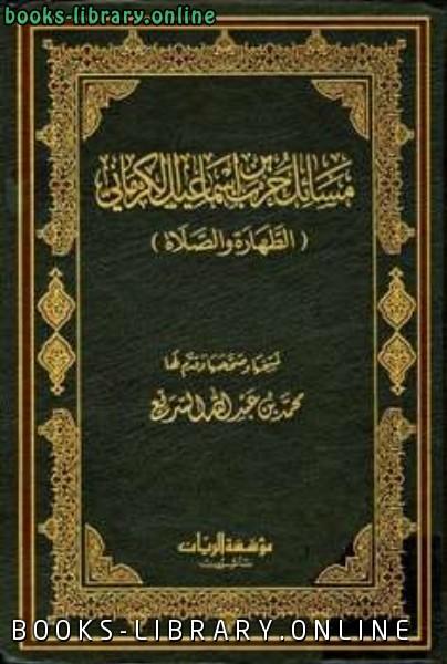 كتاب مسائل حرب الكرماني  الطهارة والصلاة