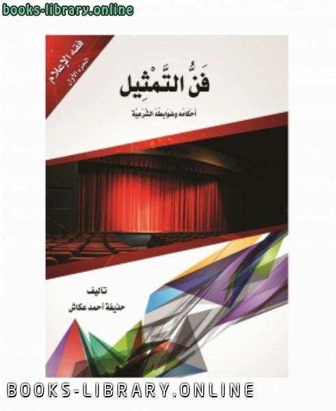 ❞ كتاب فن التمثيل أحكامه وضوابطه الشرعية ❝