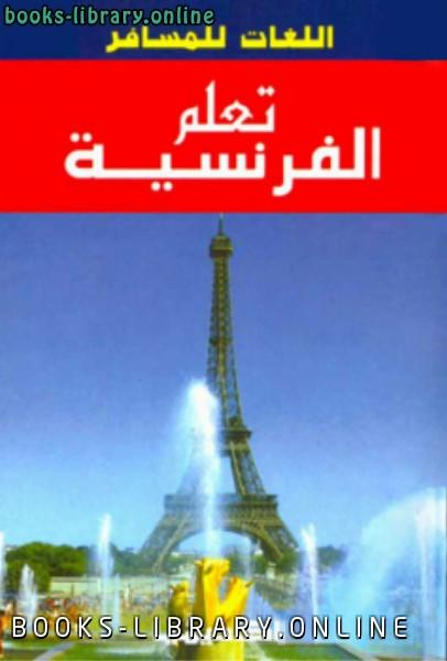 كتاب تعلم الفرنسية بدون معلم