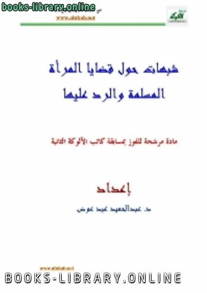 كتاب شبهات حول قضايا المرأة المسلمة والرد عليها