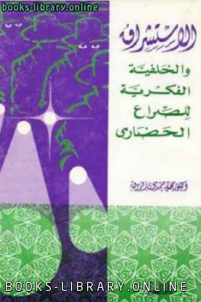 ❞ كتاب الاستشراق والخلفية الفكرية للصراع الحضاري ❝  ⏤ محمود حمدى زقزوق
