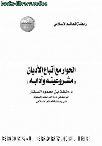 ❞ كتاب الحوار مع أتباع الأديان مشروعيته وآدابه ❝  ⏤ منقذ بن محمود السقار