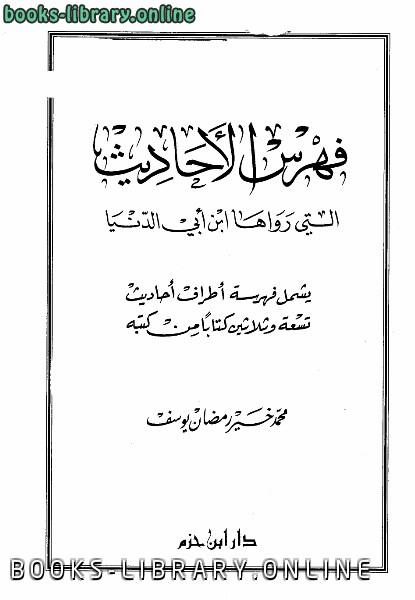 ❞ كتاب فهرس الأحاديث التي رواها ابن أبي الدنيا ❝