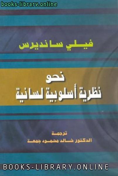 ❞ كتاب نحو نظرية أسلوبية لسانية فيلي سانديرس ❝  ⏤ كاتب غير محدد