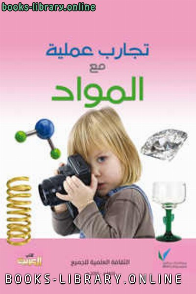 ❞ كتاب تجارب عملية مع المواد ❝