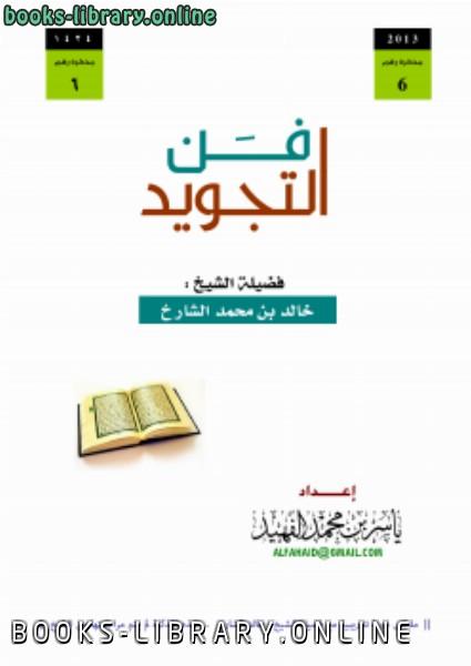 ❞ كتاب فن التجويد  ❝  ⏤ ياسر بن محمد الفهيد