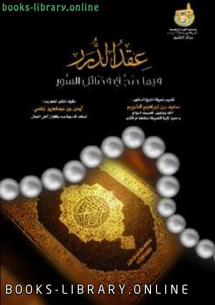 ❞ كتاب عقد الدرر فيما صح فضائل السور  ❝  ⏤ أيمن بن عبد العزيز أبانمي