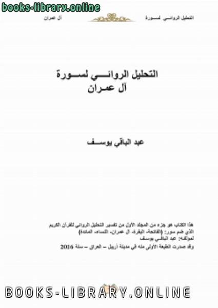 كتاب التحليل الروائي لسورة آل عمران