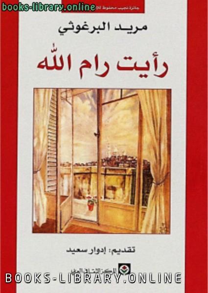 كتاب رأيت رام الله