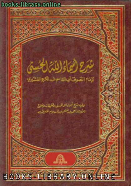 كتاب شرح أسماء الله الحسنى