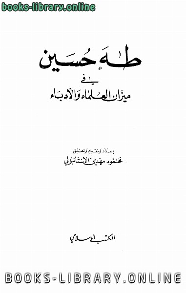 كتاب طه حسين في ميزان العلماء والأدباء