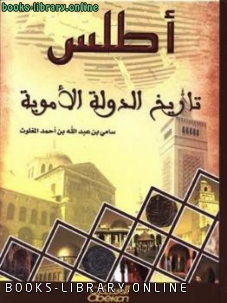 ❞ كتاب أطلس تاريخ الدولة الأموية ملون ❝  ⏤ سامي بن عبد الله بن أحمد المغلوث