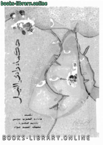 كتاب حكماء وادى النيل