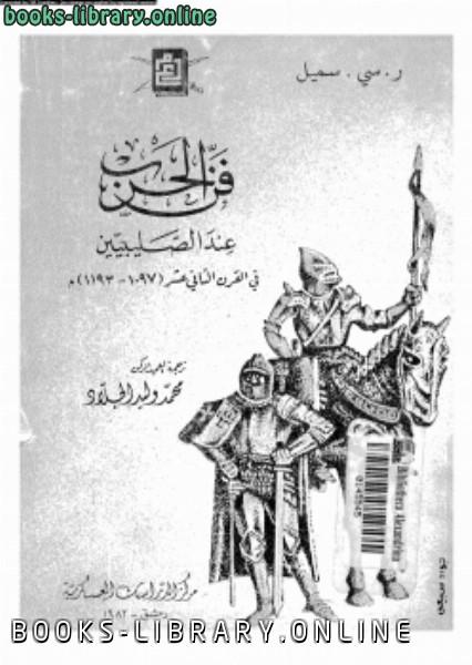 كتاب فن الحرب عند الصليبيين في القرن الثاني عشر ميلادى