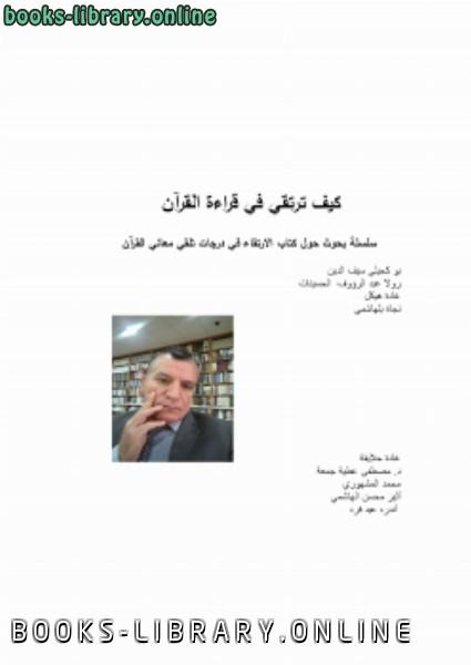 كتاب كيف ترتقي في قراءة القرآن