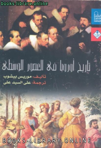 تحميل كتاب تاريخ اوروبا في العصور الوسطى موريس بيشوب