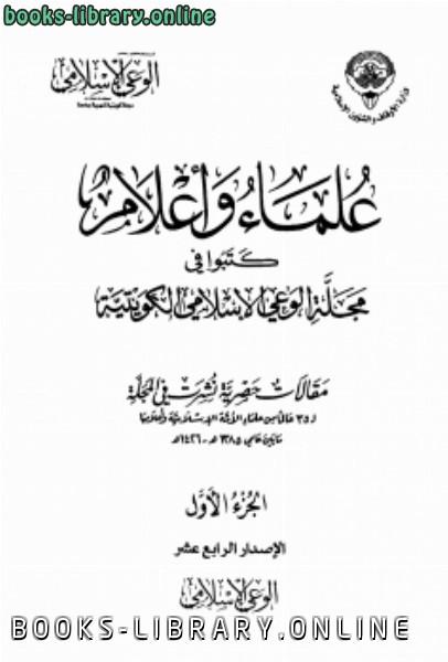 ❞ كتاب علماء وأعلام كتبوا في مجلة الوعي الإسلامي الكويتية ج1 ❝
