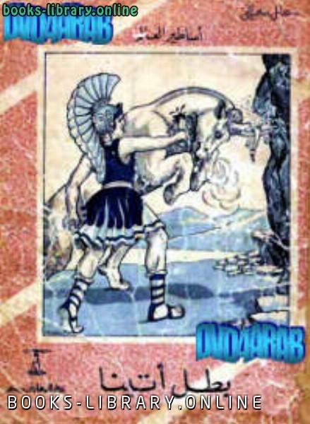 ❞ قصة بطل اثينا ❝  ⏤ كامل الكيلانى