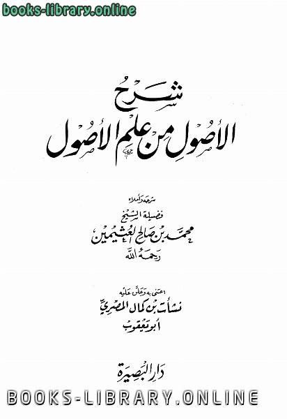 ❞ كتاب شرح الأصول من علم الأصول ط البصيرة ❝  ⏤ محمد بن صالح العثيمين
