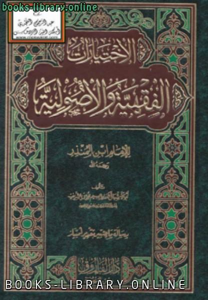 ❞ كتاب الاختيارات الفقهية والأصولية للإمام ابن المنذر ❝