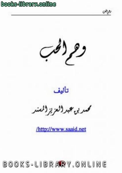 ❞ كتاب وهم الحب ❝