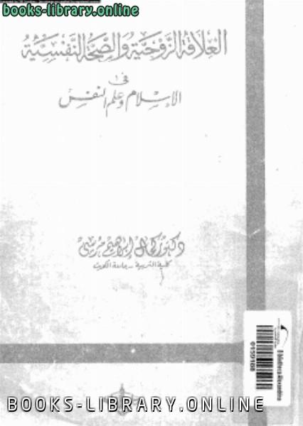 ❞ كتاب العلاقة الزوجية والصحة النفسية في الإسلام وعلم النفس ❝  ⏤ د.كمال إبراهيم مرسي