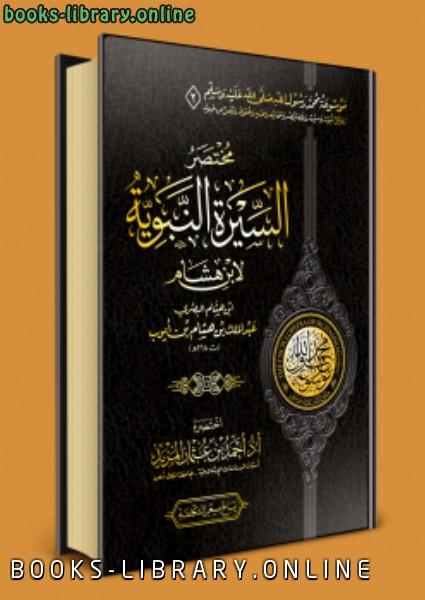❞ كتاب موسوعة محمد رسول الله ﷺ الوقفية (2) مختصر السيرة النبوية لابن هشام ❝  ⏤ د.أحمد بن عثمان المزيد