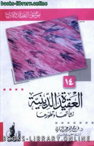 ❞ كتاب العقيدة الدينية نشأتها وتطورها ❝  ⏤ فرج الله عبد الباري