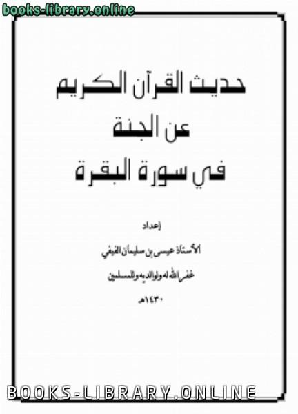 حصريا قراءة كتاب سورة يوسف فرائد وفوائد أونلاين Pdf 2020