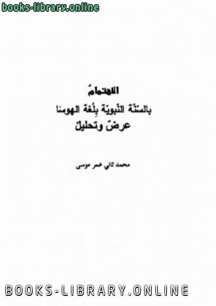 كتاب الاهتمام بالسنة النبوية بلغة الهوسا عرض وتحليل