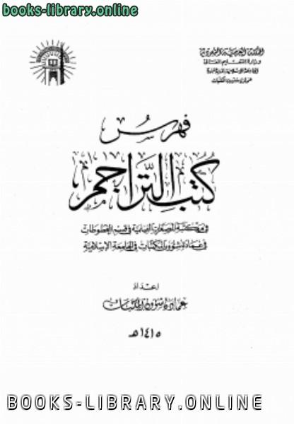 كتاب فهرس المصغرات الفيلمية ب