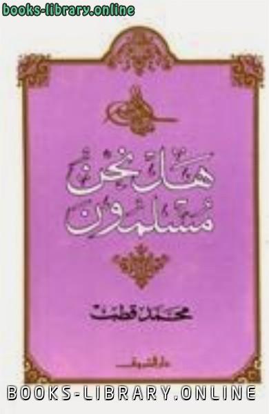 ❞ كتاب هل نحن مسلمون ❝  ⏤ محمد قطب