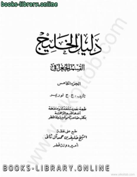 ❞ كتاب دليل الخليج الجزء الخامس ❝  ⏤ ج. ج. لوريمر