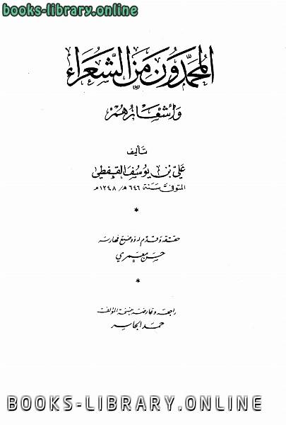 ❞ كتاب المحمدون من الشعراء وأشعارهم ❝  ⏤ علي بن يوسف القفطي