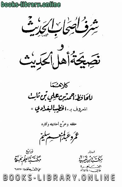 كتاب شرف أصحاب الحديث و نصيحة أهل الحديث (ت : سليم )
