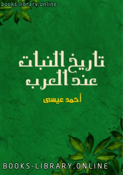 ❞ كتاب تاريخ النبات عند العرب ❝  ⏤ أحمد عيسى