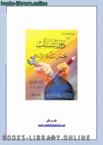 ❞ كتاب دور الشباب في حمل رسالة الإسلام ❝  ⏤ عبد الله ناصح علوان