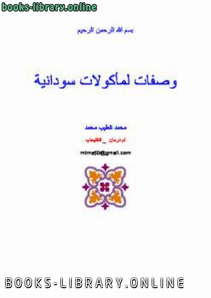 كتاب وصفات لمأكولات سودانية