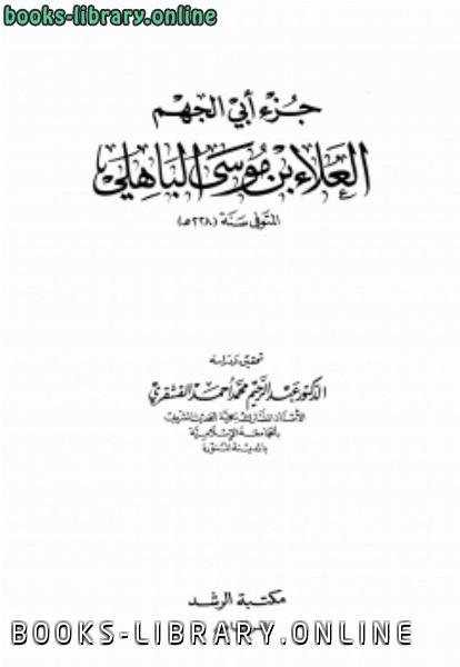 كتاب جزء أبي الجهم العلاء بن موسى الباهلي