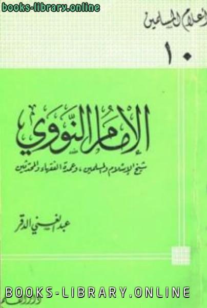❞ كتاب الإمام النووي شيخ الإسلام والمسلمين وعمدة الفقهاء والمحدثين ❝  ⏤ عبد الغني الدقر