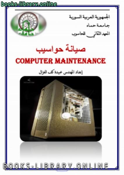 ❞ كتاب صيانة الحواسيب ❝