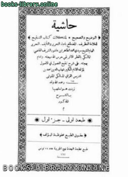 ❞ كتاب التوضيح والتصحيح لمشكلات  التنقيح ❝  ⏤ محمد الطاهر ابن عاشور