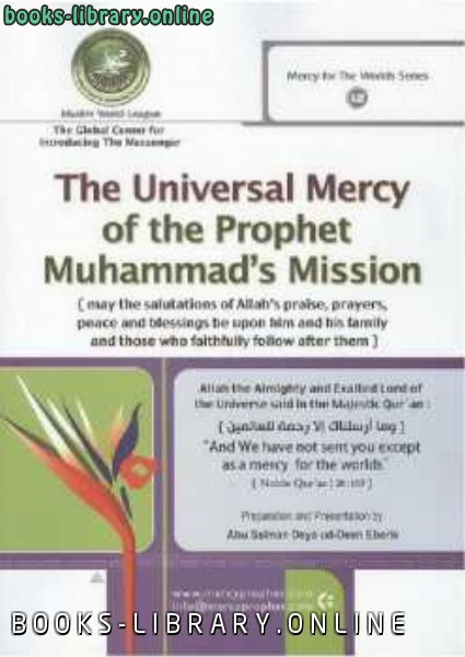 📖 حصريا قراءة كتاب The Universal Mercy of the prophet Muhammad