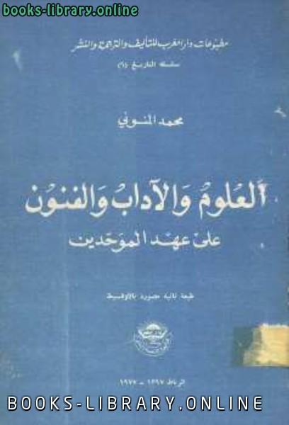 ❞ كتاب العلوم والآداب والفنون على عهد الموحدين ❝