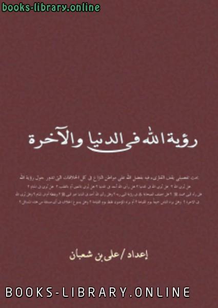 كتاب رؤية الله في الدنيا والاخرة