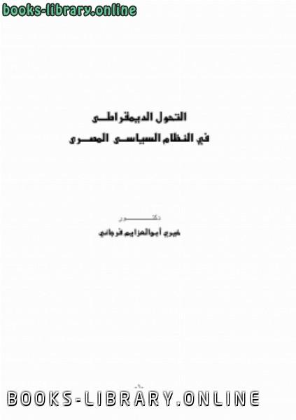 ❞ كتاب التحول الديمقراطى في النظام السياسى المصرى ❝
