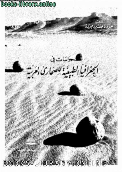 ❞ كتاب دراسات فى الجغرافيا الطبيعية للصحارى العربية ❝  ⏤ د. جودة حسنين جودة